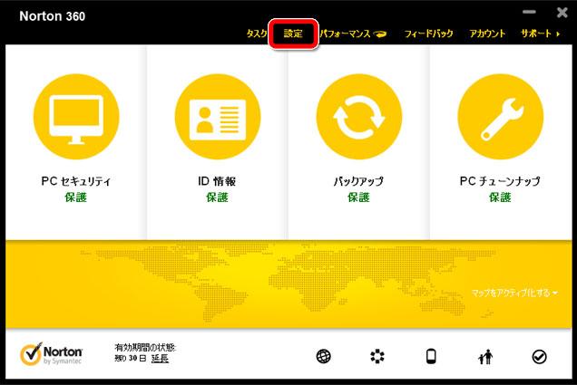シマンテック ノートン 360 バージョン 6.0 設定画面