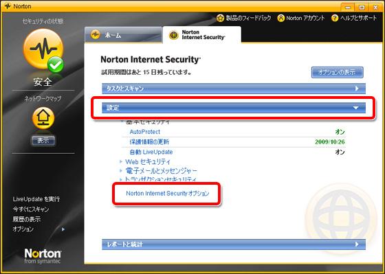シマンテック ノートン インターネット セキュリティ 2008 設定画面