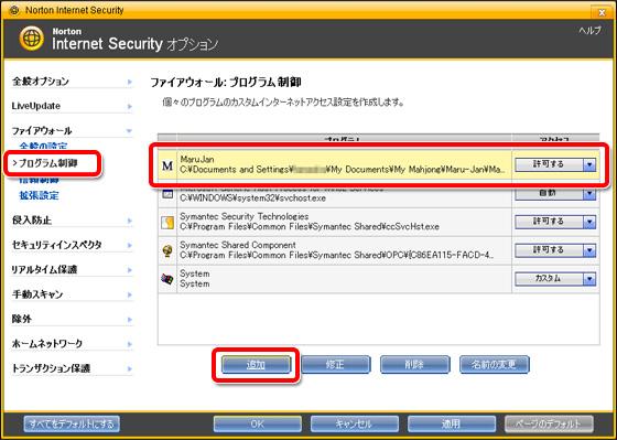 シマンテック ノートン インターネット セキュリティ 2008 ファイアウォール:プログラム制御