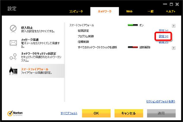 シマンテック ノートン インターネット セキュリティ 2012 設定画面