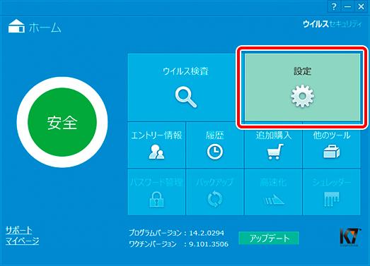 ソースネクスト ZEROウイルスセキュリティ 設定画面
