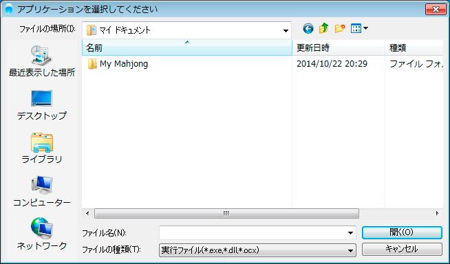 ソースネクスト ZEROウイルスセキュリティ アプリケーションを選択してください画面