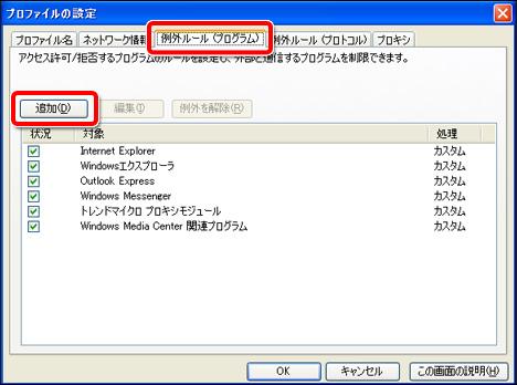 トレンドマイクロ ウイルスバスター2007 プロファイルの設定