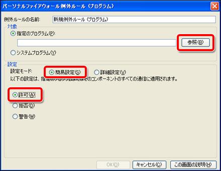 トレンドマイクロ ウイルスバスター2007 パーソナルファイアウォール例外ルール