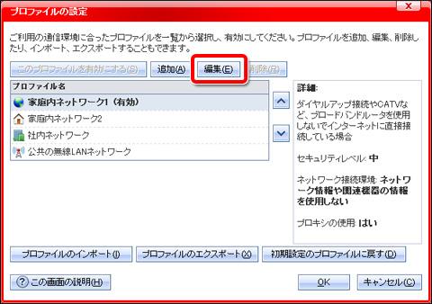 トレンドマイクロ ウイルスバスター2008 プロファイルの設定