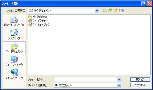 トレンドマイクロ ウイルスバスター2008 ファイルを開く
