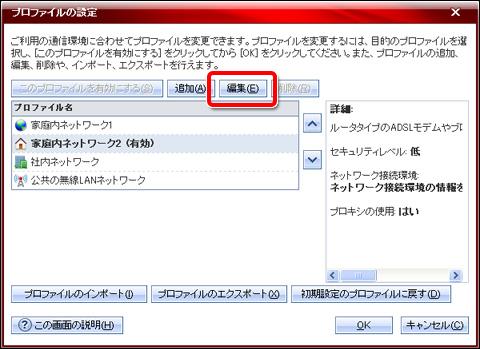 トレンドマイクロ ウイルスバスター2009 プロファイルの設定