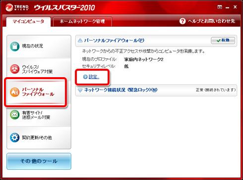 トレンドマイクロ ウイルスバスター2010 設定画面