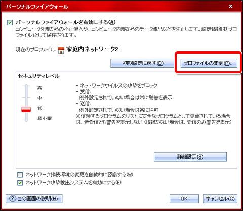 トレンドマイクロ ウイルスバスター2010 パーソナルファイアウォール