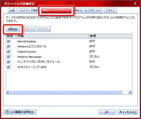 トレンドマイクロ ウイルスバスター2010 プロファイルの詳細設定