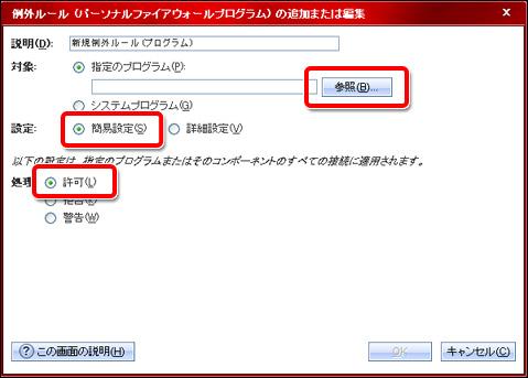 トレンドマイクロ ウイルスバスター2010 例外ルール(パーソナルファイアウォールプログラム)の追加または編集