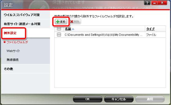 トレンドマイクロ ウイルスバスター2011 クラウド 例外設定