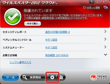 トレンドマイクロ ウイルスバスター2012 クラウド 設定画面