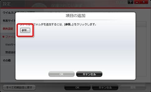 トレンドマイクロ ウイルスバスター2012 クラウド 項目の追加