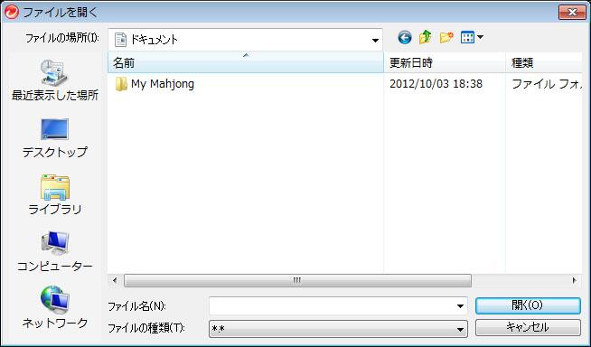 トレンドマイクロ ウイルスバスター クラウド ファイルを開く