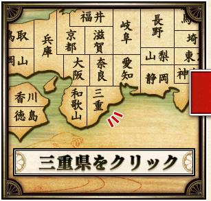 三重県をクリック→