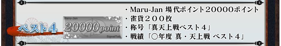 ベスト4 ・Maru-Jan 場代ポイント20000ポイント・雀貨200枚・称号「真天上戦ベスト4」・戦績「○年度 真・天上戦 ベスト4」