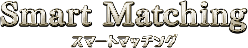 Smart_Matching スマートマッチング