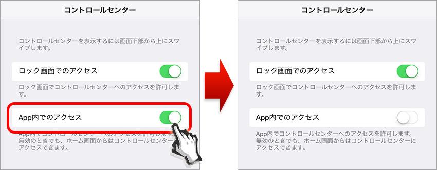 「コントロールセンター」→「App内でのアクセス」から無効(OFF)に設定