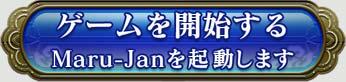 ゲームを開始するMaru-Janを起動します