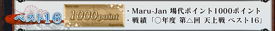 ベスト16・Maru-Jan 場代ポイント1000ポイント・戦績「○年度 第△回 天上戦 ベスト16」