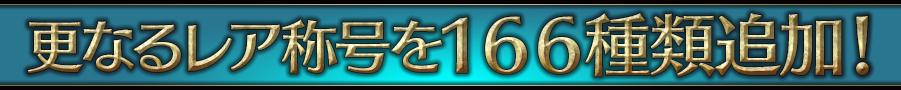 更なるレア称号を166種類追加!