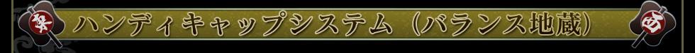 ハンディキャップシステム(バランス地蔵)