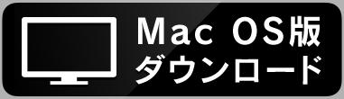 Mac OS版ダウンロード