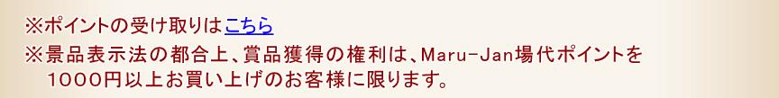 ※ポイントの受け取りはこちら※景品表示法の都合上、賞品獲得の権利は、Maru-Jan場代ポイントを1000円以上お買い上げのお客様に限ります。