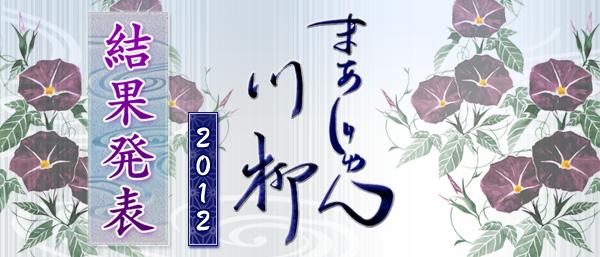 まあじゃん川柳2012結果発表