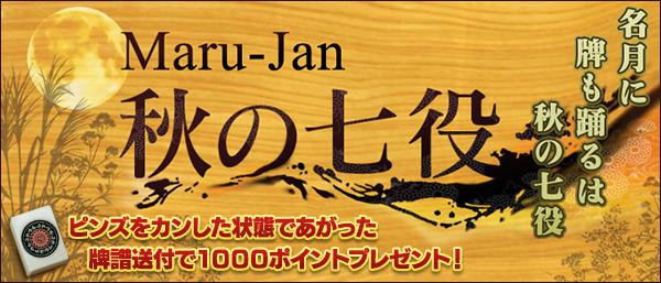 Maru-Jan 秋の七役