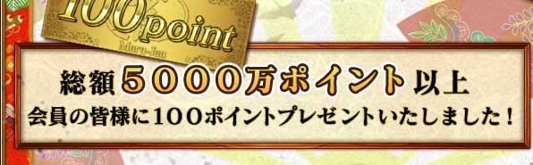 ※総額5000万ポイント以上※会員の皆様に100ポイントプレゼントいたしました!