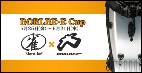 麻雀イベント Maru-Jan×BOBLBE-E Cup