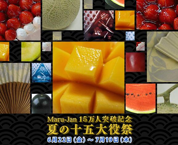 麻雀イベント 夏の十五大役祭