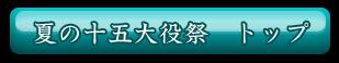 夏の十五大役祭 トップ