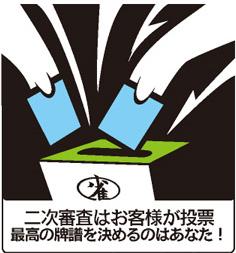 二次審査はお客様が投票 最高の牌譜を決めるのはあなた!