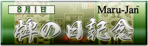 Maru-Jan牌の日記念