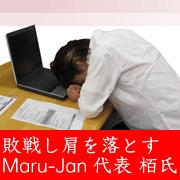 敗戦し肩を落とすMaru-Jan代表栢氏