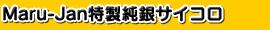 Maru-Jan特製純銀サイコロ