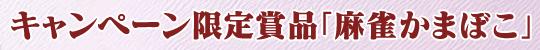 キャンペーン限定賞品「麻雀かまぼこ」