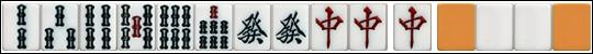 白の槓子を含む牌姿