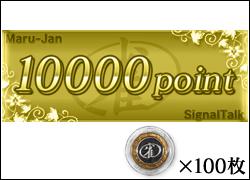 10000ポイント+雀貨100枚