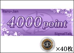 4000ポイント+雀貨40枚