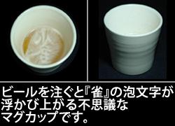 Maru-Jan泡文字カップ『雀』
