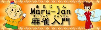 Maru-Jan麻雀入門
