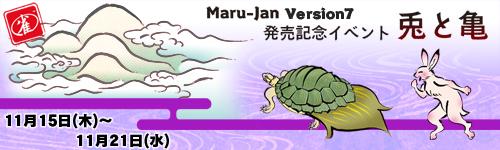 Maru-Jan Version7 発売記念イベント 兎と亀