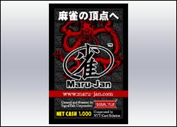 Maru-JanオリジナルNET CASH (1000円分)