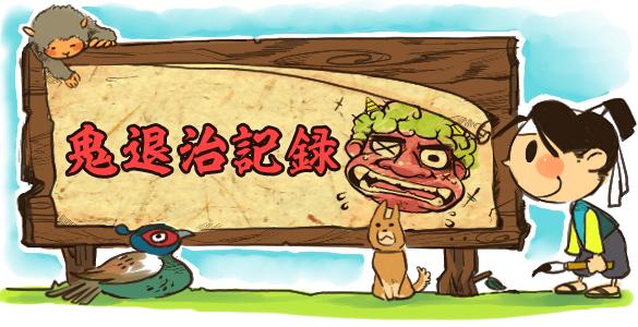 麻雀イベント 丸雀鬼ヶ島