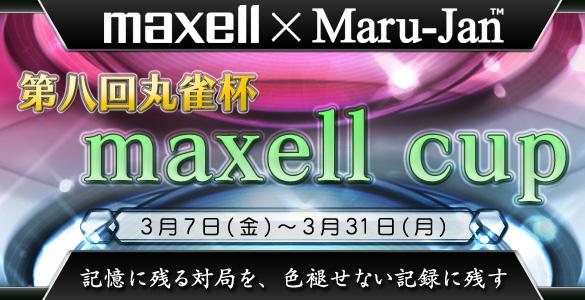 第八回丸雀杯 Maxell Cup