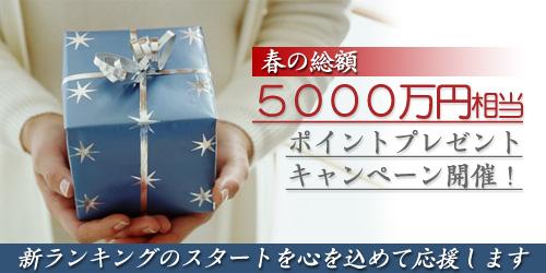 春の総額5000万円相当ポイントプレゼントキャンペーン開催!